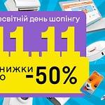 Шопоголики в ожидании Всемирного дня шопинга, Paratechnik.ru