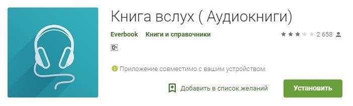 Книга вслух для Android ( Аудиокниги)