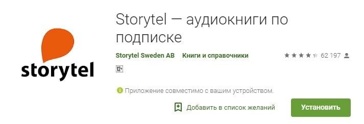 """""""Storytel"""" для Android."""