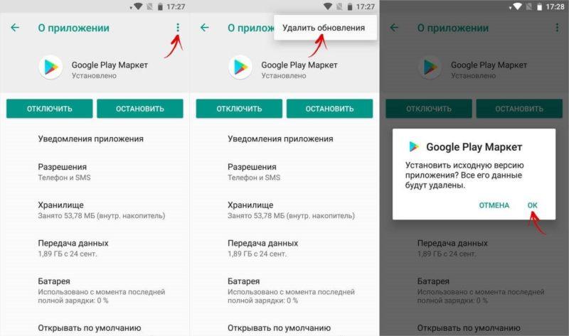 Подпункт Google Play Market