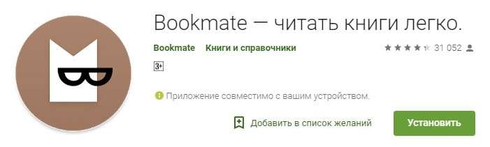 """""""Bookmate"""" для Android."""
