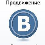 Как бесплатно раскрутить группу Вконтакте