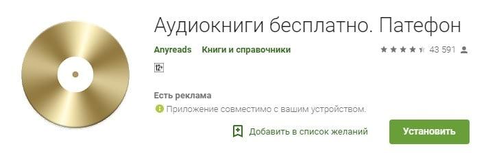 """""""Патефон"""" для Android."""
